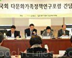 10月21日,韓國多家政府機構與在韓朝鮮族代表在韓國國會就韓國移民現狀及未來對策展開討論。(攝影:全宇/大紀元)