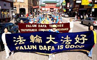 12年反迫害 法輪功芝加哥華埠遊行