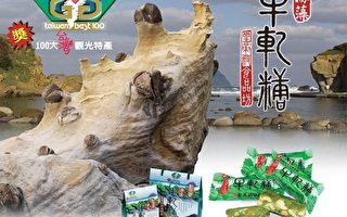 和平島皇帝殿名產 海藻牛軋糖受青睞