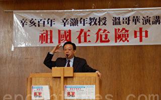 辛亥百年 辛灏年演讲:谁分裂了中国?