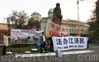 慕尼黑法轮功学员抗议人权恶棍贾庆林
