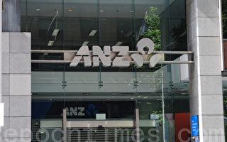 澳洲四大銀行追隨儲銀降息調低浮動利率