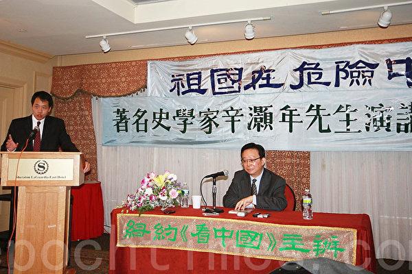 辛灏年纽约演讲 中共迫害信仰分裂中国