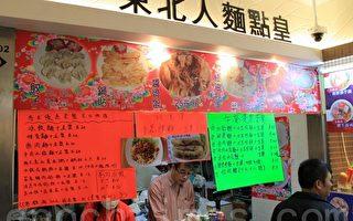 香港西九龍中心東北人麵點皇