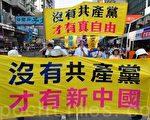中共控制下的中国只是一个腐败、造假、流氓大国,解体中共才能建立一个自由民主新中国。(大纪元)