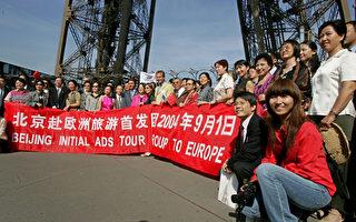 維基解密:報復法國 北京取消旅遊團