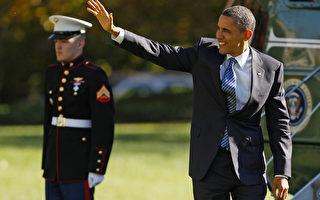 奧巴馬前往APEC 美國重心轉向亞太