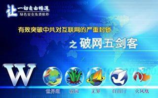 突破封锁 自由门7.21版逍遥游2.4版