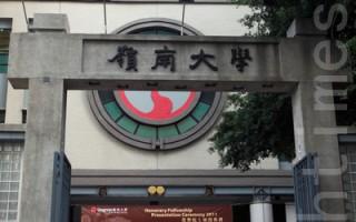 香港嶺大學生會赤化風波 學者疑中共試水溫