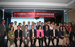 台湾宜兰贸易团赴澳参加经贸拓销洽谈会