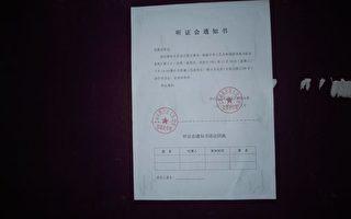 【投書】沈佩蘭要求聽證會延期召開