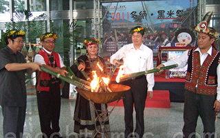 黑米祭慶豐收 魯凱族承傳文化