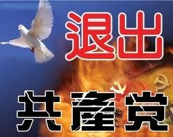 《九評共產黨》發表七週年 逾億人三退