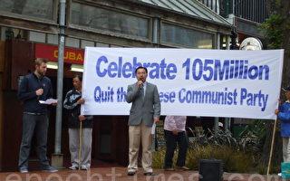 新西蘭民眾慶祝一億五百萬中國人三退