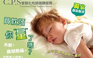 亿进帮您选对枕头 保健脊椎轻松做