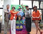 《龍飛鳳舞》4位主要演員朱宏章(左起)、郭春美、吳朋奉與張詩盈(圖/海鵬影業提供)