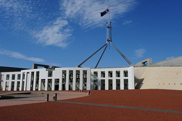 前澳众院议长警告 台海局势牵动澳国家安全
