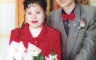 黑龙江夫妻结婚12年团聚仅6月即永别