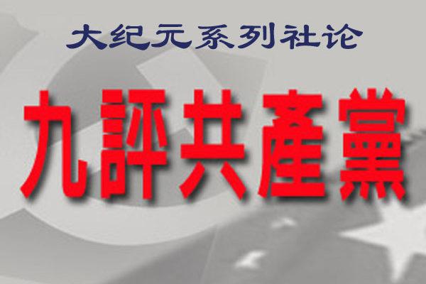 《九评》发表七周年 前大陆官员谈退党