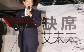 """总统马英九25日前往参观""""艾未未‧缺席""""特展,马总统表示,台湾和大陆之间的距离,必须要看双方对人权保障的看法,人权保障能够更接近,双方距离就能够更接近。(摄影:林伯东 / 大纪元)"""