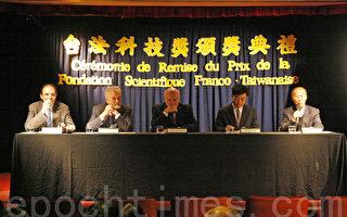 2011年11月23日台法科技奖颁奖仪式在台北驻巴黎代表处举行,由法国自然科学院院长让-佛朗索瓦•巴哈(中)主持。左二为科学院荣誉终身秘书戴克尔,左一为科学院院士皮荷诺,右一为台湾驻法代表处代表吕庆龙大使、右二为国科会林宗泰处长。(摄影:王泓/大纪元)