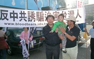 大陸受迫害台商 在嘉遊行反迫害