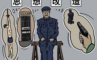 """【历史今日】中共思想改造""""诛心""""知识分子"""