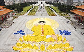 法轮功创始人李洪志大师图像 7500人全球首次排出