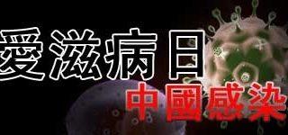 世界爱滋病日 中国感染者每年递增40%