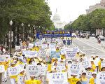 2011年7月15日,幾千名來自世界各地的大法弟子在美國首府華盛頓大遊行。(攝影:馬有志/大紀元)