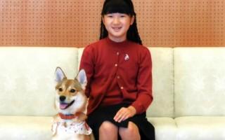 日公主愛子十歲  制度問題矚目