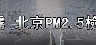 京津等地大雾  民众大呼与以前完全不同
