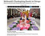 芝加哥「麥當勞」感恩節大遊行於二零一一年十一月二十四日上午在市中心的政府大道上舉行,數十萬觀眾觀看。法輪功隊伍連續第九年參加該感恩節遊行,並帶來了新的創意:巨型蓮花。芝加哥當地最大的報紙《芝加哥論壇報》做了報導。圖為《芝加哥論壇報》在網絡上刊登的法輪功學員花車的圖片。