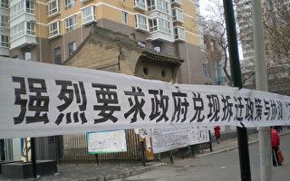 拒收安置房 西安數百村民政府門前抗議