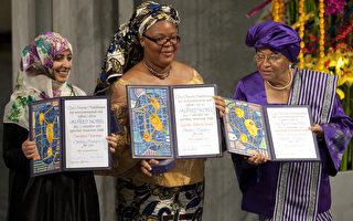 三位女性在挪威奥斯陆接受诺贝尔和平奖