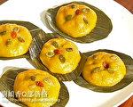 南瓜粿包(摄影: 新唐人电视台 提供)