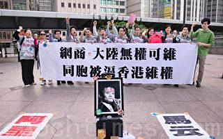 申诉无门  大陆淘宝网苦主到香港抗议
