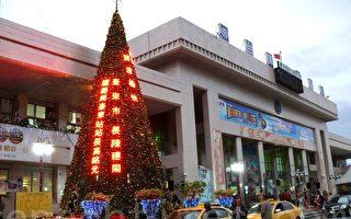 台東火車站前16日豎起大型聖誕樹,讓旅客倍感溫馨。(攝影:龍芳/大紀元)