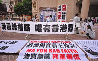 淘宝苦主香港续抗议争权益