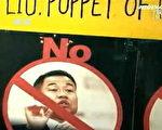 纽约市主计长刘醇逸募款丑闻曝光,目前正面临多项调查。(新唐人视频截图)