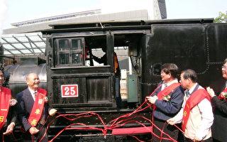 阿里山森鐵百歲慶生 嘉市北門驛熱鬧展開