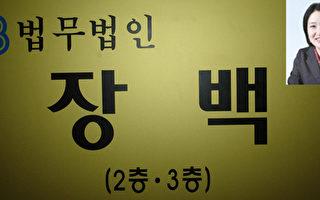 在韓華人法律訴訟當心陷阱