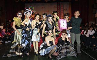 国立嘉义家职流行时尚创意竞赛