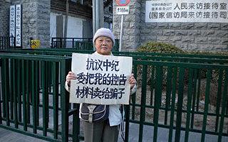 【投書】退休女工程師再進京 要求徹查內鬼