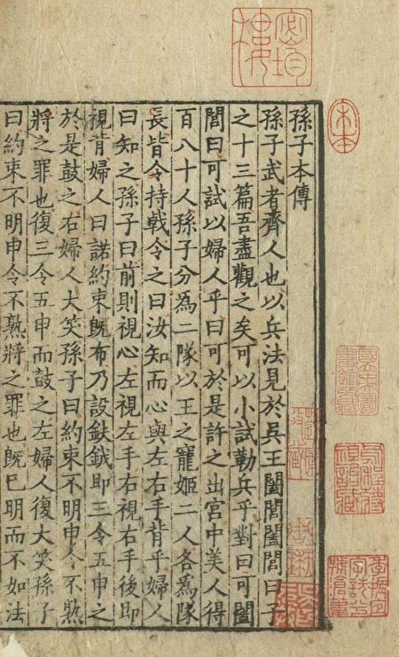 《孫子兵法》作者為春秋末期的齊國人孫武。(公有領域)