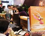 「世界第一秀」神韻藝術團將於3月7日來台演出,門票於元旦開賣。圖為在現場排隊買票的民眾,希望可以挑選到最適合的座位。(攝影:林伯東  / 大紀元)