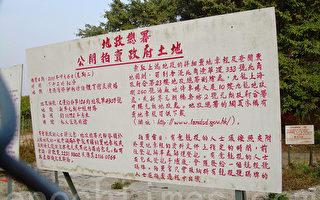 港元朗村民抗议政府强征地