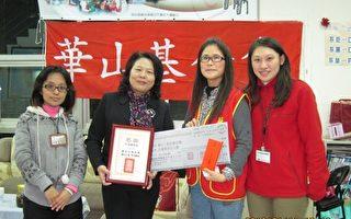 健保局北区业务组代理组长林丽瑾(左2)代表捐款 (摄影:徐乃义/大纪元)