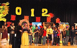 北新中文學校舉辦迎新年活動