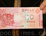 澳門新發行龍年生肖10元新鈔(攝影: 許俠 / 大紀元)